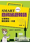 SMART商務旅遊韓語:從零開始,聽說讀寫一本通(附贈MP3 學習光碟)