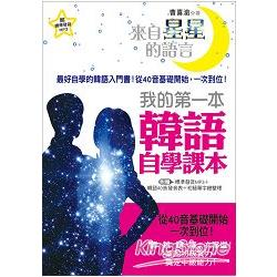來自星星的語言!我的第一本韓語自學課本:最好學的韓語入門書(附MP3+韓語發音表+初級單字總整理)
