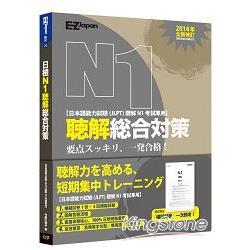 日檢N1聽解總合對策:(附1回模擬試卷+3回模擬試題+1MP3)