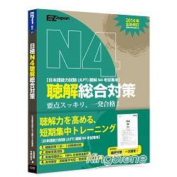 日檢N4聽解總合對策:要点スッキリ、一発合格!