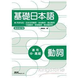 基礎日本語:動詞