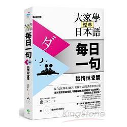 大家學標準日本語每日一句:談情說愛篇