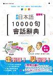 日本語10000句會話辭典 (中日朗讀版/附光碟)