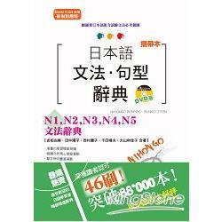 攜帶本 新制對應版  日本語文法?句型辭典—N1,N2,N3,N4,N5文法辭典(50K+DVD)