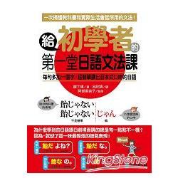 給初學者的第一堂日語文法課:一次搞懂教科書跟實際生活會話所用的文法(附MP3)