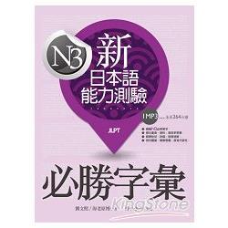 新日本語能力測驗N3必勝字彙