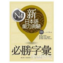 新日本語能力測驗N4必勝字彙