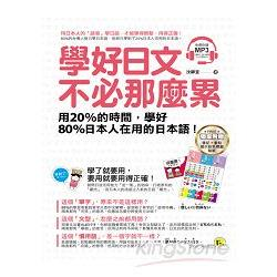 學好日文不必那麼累:用20%的時間,學好80%日本人在用的日本語