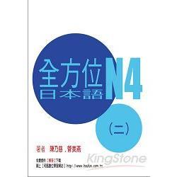 全方位日本語N4(2)