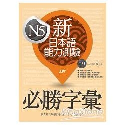 新日本語能力測驗N5必勝字彙