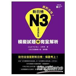 絕對合格!新日檢N3模擬試題+完全解析:全新修訂版