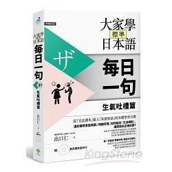 大家學標準日本語每日一句:生氣吐槽篇
