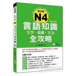新日檢N4言語知識(文字.語彙.文法)全攻略