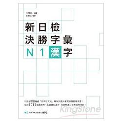 新日檢決勝字彙:N1漢字