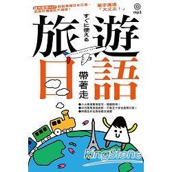旅遊日語帶著走!(附1 MP3+拉頁地圖)