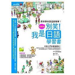 別笑!我是日語學習書革新版:原來學日語這麼簡單!:日語入門的最強教材!