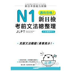 新日本語能力試驗:N1邁向合格!新日檢考前文法總整理