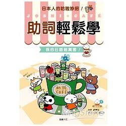 助詞輕鬆學:我的日語超厲害!