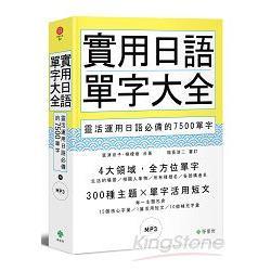 實用日語單字大全 : 靈活運用日語必備的7500單字 /