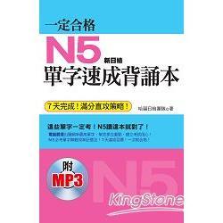 一定合格:N5單字速成背誦本(7天完成!滿分直攻策略!附日籍老師標準          東京發音MP3)