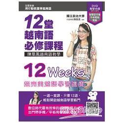 12堂越南語必修課程:陳凰鳳越南語教學 ^(附DVD光碟^)