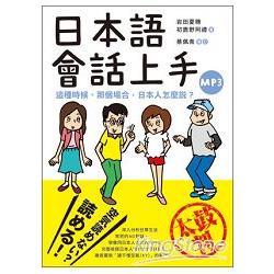 日本語會話上手:這種時候、那個場合-日本人怎麼說?