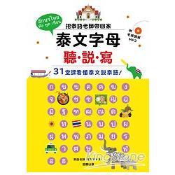 泰文字母聽.說.寫 : 把泰語老師帶回家,31堂課看懂泰文說泰語! = อักษรไทย ฟัง.พูด.เขียน /
