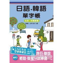 日語+韓語單字帳 : 生活、休閒旅遊 /