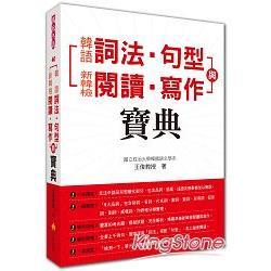 韓語詞法.句型與新韓檢閱讀.寫作寶典 /