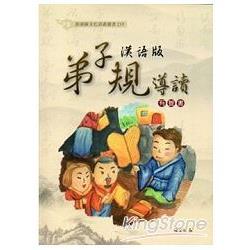 漢語版 弟子規導讀 有聲書(附光碟)
