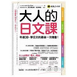 大人的日文課 : 年過30,學日文的最後一次機會! /