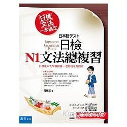 日檢文法一本搞定 : 日檢N1文法總複習 = Japanese grammar book /