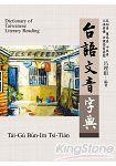 台語文音字典