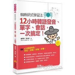 蜘蛛網式學習法:12小時韓語發音、單字、會話- 一次搞定!