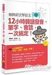 蜘蛛網式學習法:12小時韓語發音、單字、會話,一次搞定!(隨書附贈MP3朗讀光碟)