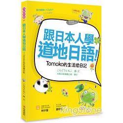 跟日本人學道地日語! : Tomoko的生活繪日記 /