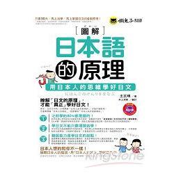 [圖解]日本語的原理:用日本人的思維學好日文