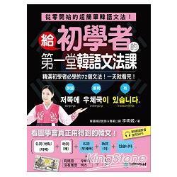 給初學者的第一堂韓語文法課