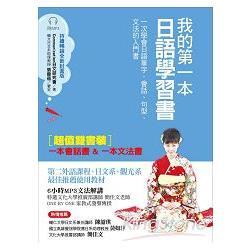 我的第一本日語學習書(全新封面版):一次學會日語單字、會話、句型、文法的入門書【雙書裝,附MP3光