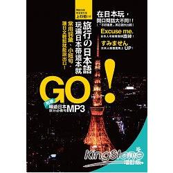旅行の日本語-玩遍日本帶這本就GO!