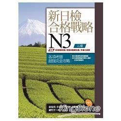 新日檢合格戰略N3 /