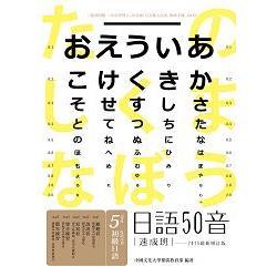 日語50音速成班(2015 增訂版,附50音學習卡 50音圖 日文輸入法表 教師手冊 1m
