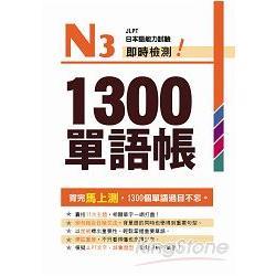 N3即時檢測!1300單語帳 /