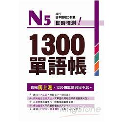 N5即時檢測!1300單語帳 /