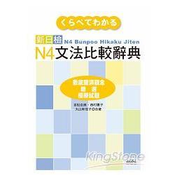 新日檢N4文法比較辭典 /