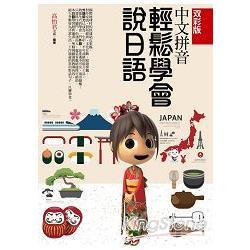中文拼音輕鬆學會說日語