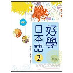 好學日本語.