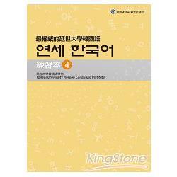 最權威的延世大學韓國語練習本4