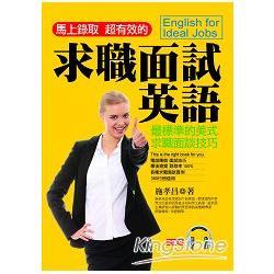 求職面試英語 : 馬上錄取 超有效的 = English for ideal jobs /