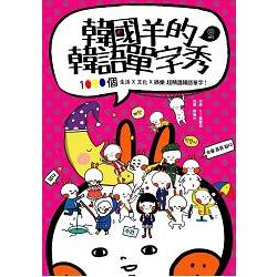 韓國羊的單字秀:1000個生活X文化X娛樂超精選韓語單字!